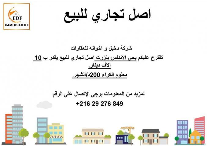 Réf 4018: Un Fond de commerce à Cité Andalos Bizerte