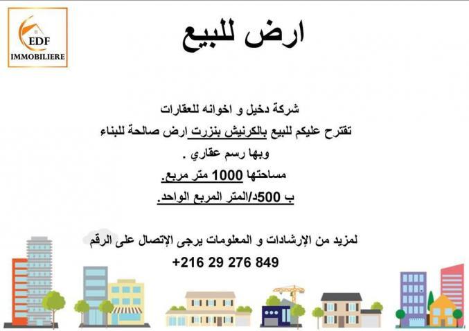 Un terrain de 1000 m² à Corniche Bizerte