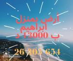 Terrain a vendre à Menzel Ibrahim Kélibia TLF 26 305 654